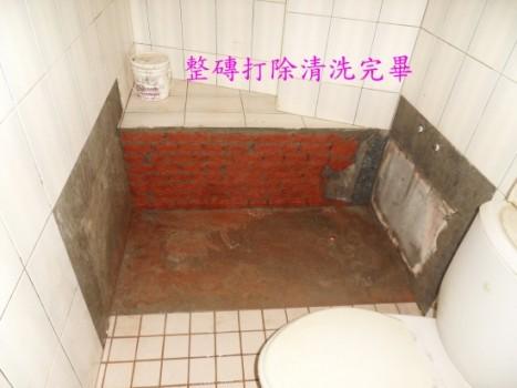 浴缸漏水打除 .台南房屋修繕