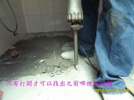 這是浴室裡面管路施工有問題打除維修