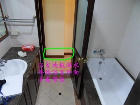 台南泥作.房屋修繕.(土水)浴室防水施工-1