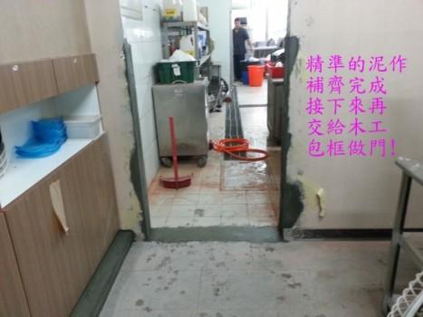 泥作(土水師)台南房屋修繕